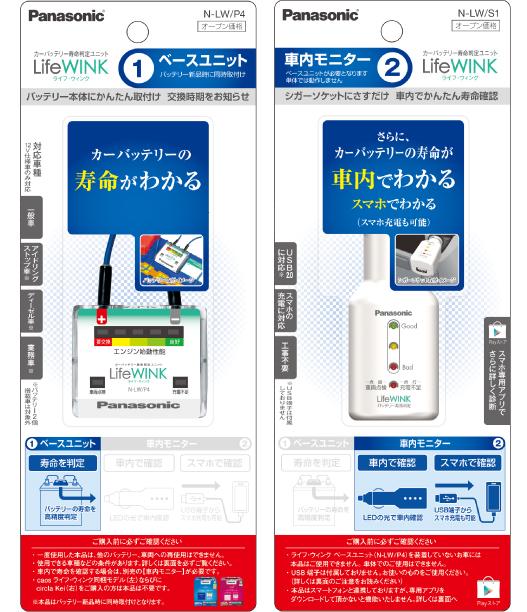 「LifeWINK ベースユニット」(左)、「LifeWINK 車内モニター」(右)