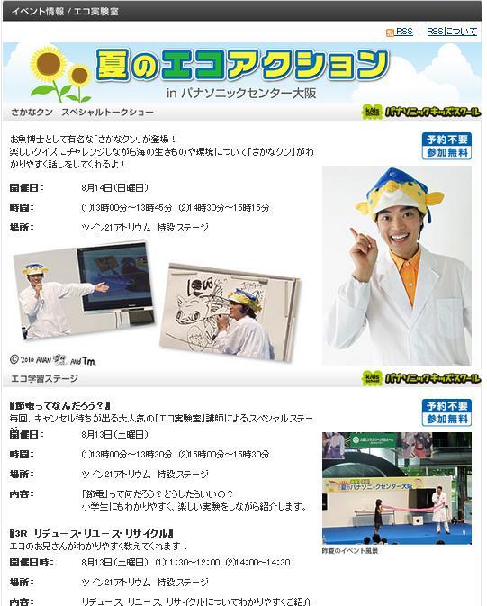 『夏のエコアクション in パナソニックセンター大阪』