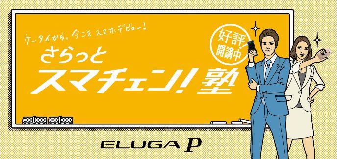 パナソニック ELUGA P さらっとスマチェン塾