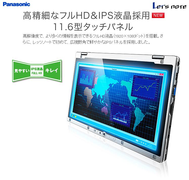 広視野角・高解像度(フルHD)のIPS液晶搭載 レッツノート 2013夏モデル「AXシリーズ」登場