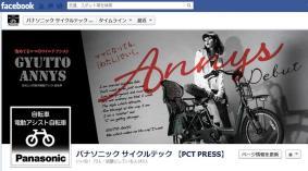 パナソニック サイクルテック【PCT PRESS】 Facebookページ