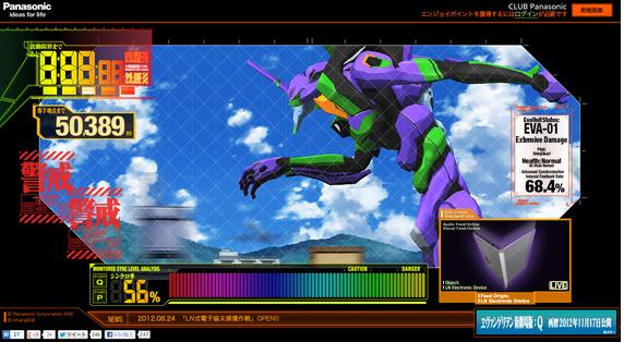 ヱヴァンゲリヲンゲーム「LN式電子端末捕獲作戦」
