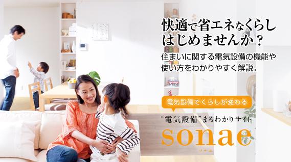 電気設備まるわかりサイト「ソナエ」