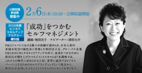 2012年度レッツノート「ビジネス スキルアップ アカデミー」第5回ゲストは和田浩子氏!
