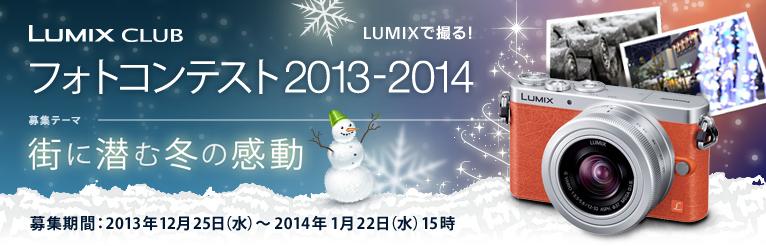 LUMIXで撮る!フォトコンテスト2013-2014