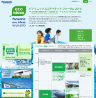 Panasonic 'eco ideas' Forum 2010 Special Site