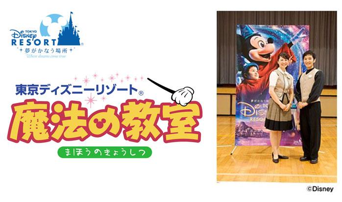 「東京ディズニーリゾート(R)魔法の教室」を開催