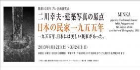 「日本の民家一九五五年 二川幸夫・建築写真の原点」展