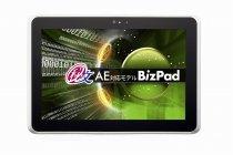 データ暗号化ソフトウェア「秘文」に対応したタブレット端末「BizPad」(10.1型)