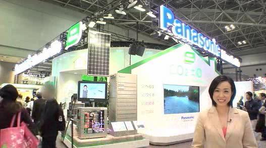 エコプロダクツ2009/パナソニックブース