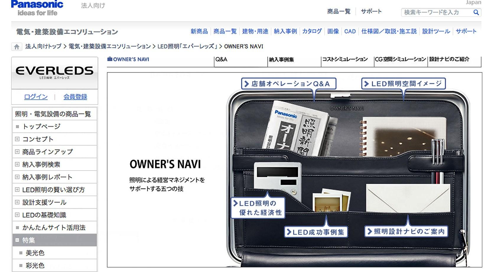 店舗照明設計コミュニケーションWEBサイト「OWNER'S NAVI」 (店舗オーナー専用サイト)