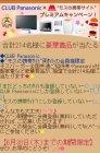 """『CLUB Panasonic』(モバイル版)דモスの携帯サイト""""プレミアムキャンペーン"""