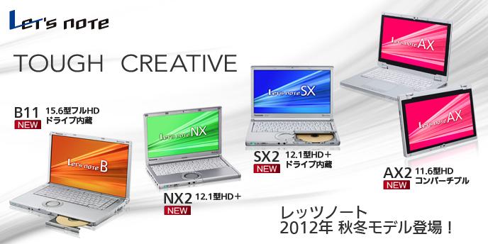 軽量・長時間・頑丈・高性能のプロフェッショナル・モバイル「SX/NX/Bシリーズ」発表!