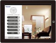 iPad専用 住宅用照明アプリ