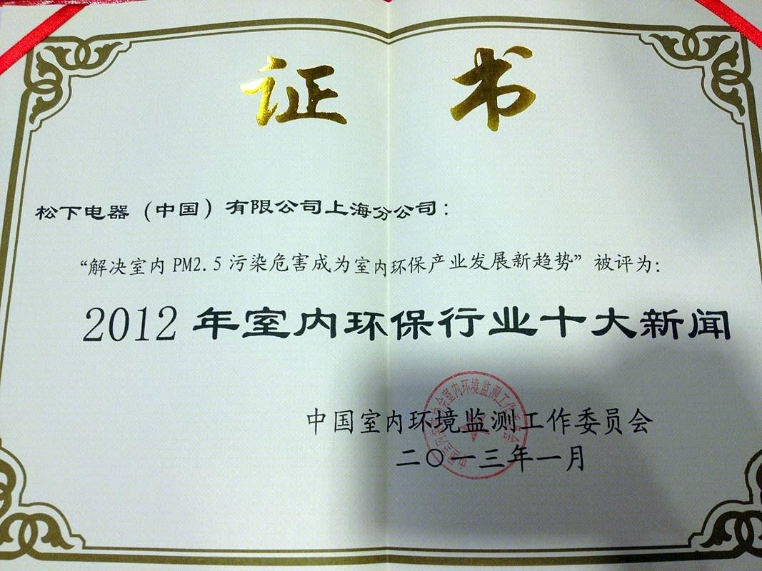 2012年室内環境保護業界十大ニュース賞