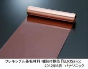 『フレキシブル基板材料(樹脂付銅箔[1])「FELIOS FRCC(TM)[※1]」』