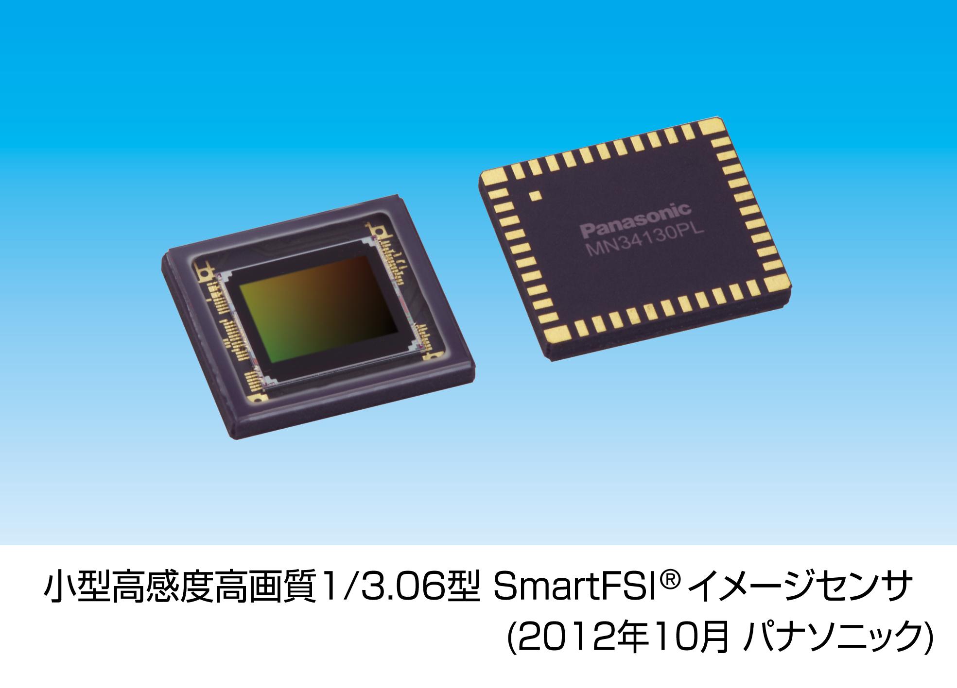 小型高感度高画質 1/3.06型 SmartFSIイメージセンサ