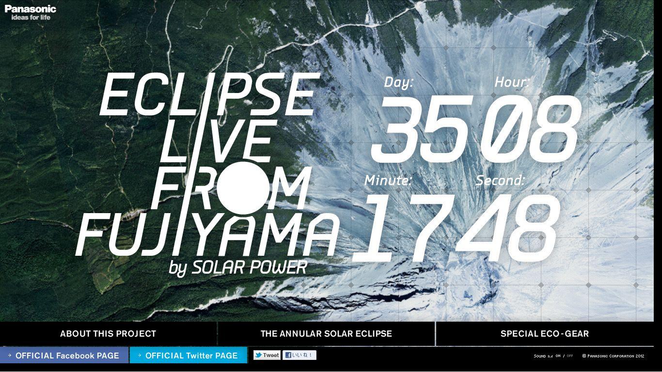「金環日食」を富士山頂からライブ中継