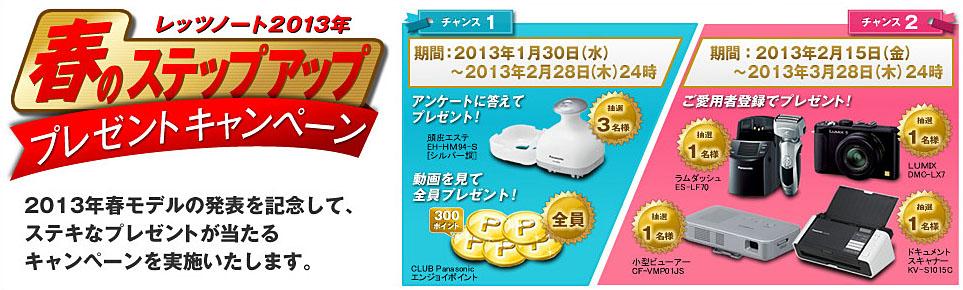 レッツノート2013年 春のステップアッププレゼントキャンペーン 実施中!