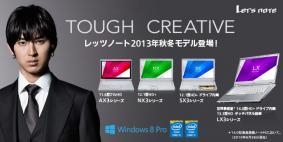 最新OS Windows8.1搭載「LX3シリーズ(タッチパネルモデル)」「AX3シリーズ」発表!