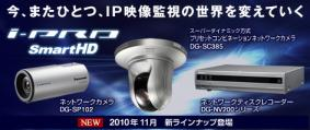 ネットワークカメラ「i-PRO SmartHDシリーズ」
