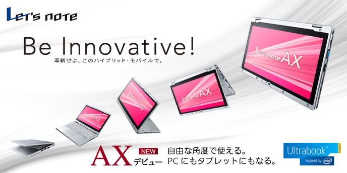 ハイブリッド・モバイル レッツノート AXシリーズ発表!