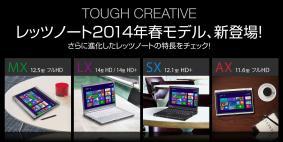 レッツノート2014年春モデルMX/AX/LX/SXシリーズ発表!