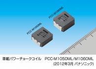 車載パワーチョークコイルPCC-M1050ML、PCC-M1060MLシリーズ