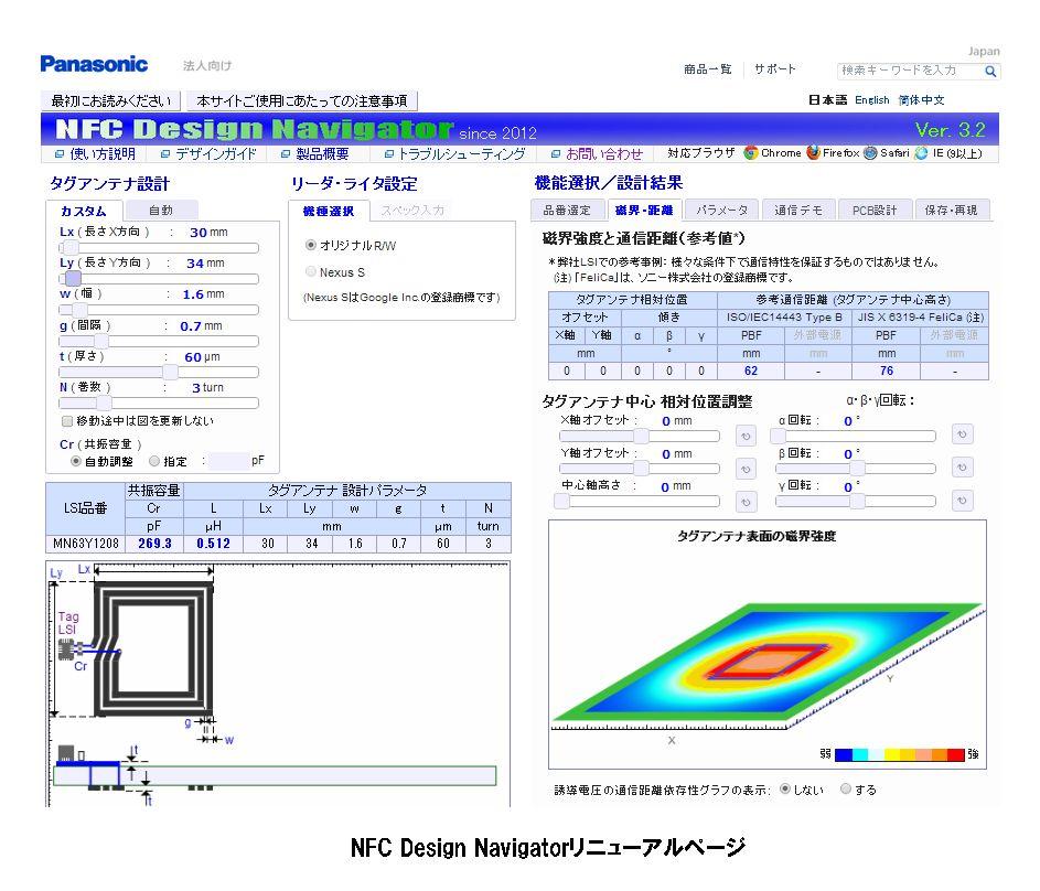 NFC Design Navigatorリニューアルページ