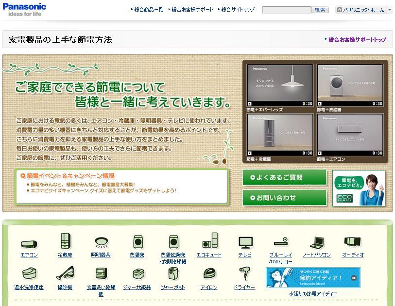 家電製品の上手な節電方法 サイト