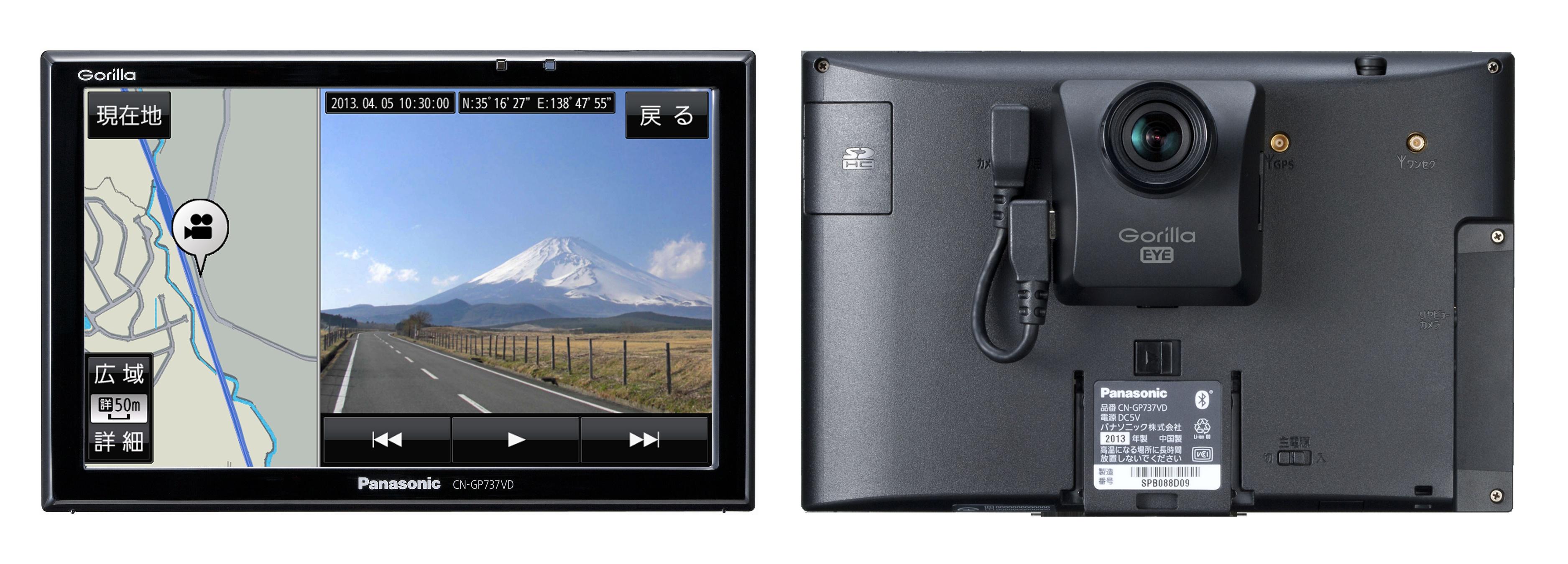 ドライブカメラ機能搭載 SSDポータブルカーナビゲーションゴリラEYE CN-GP737VD