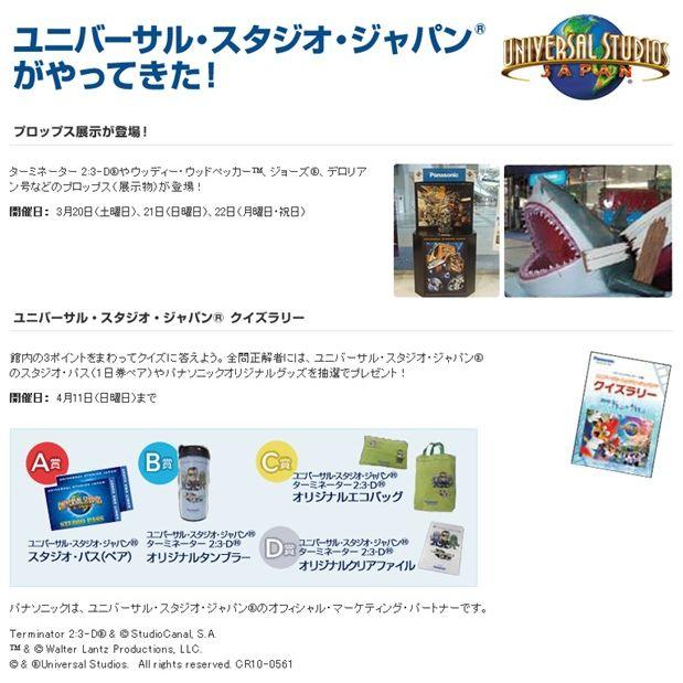 ユニバーサル・スタジオ・ジャパン(R)がやってきた!