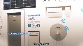 住宅用創蓄連携システム (1分52秒)