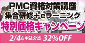 PMC資格対策講座(集合研修)特別価格キャンペーン実施中