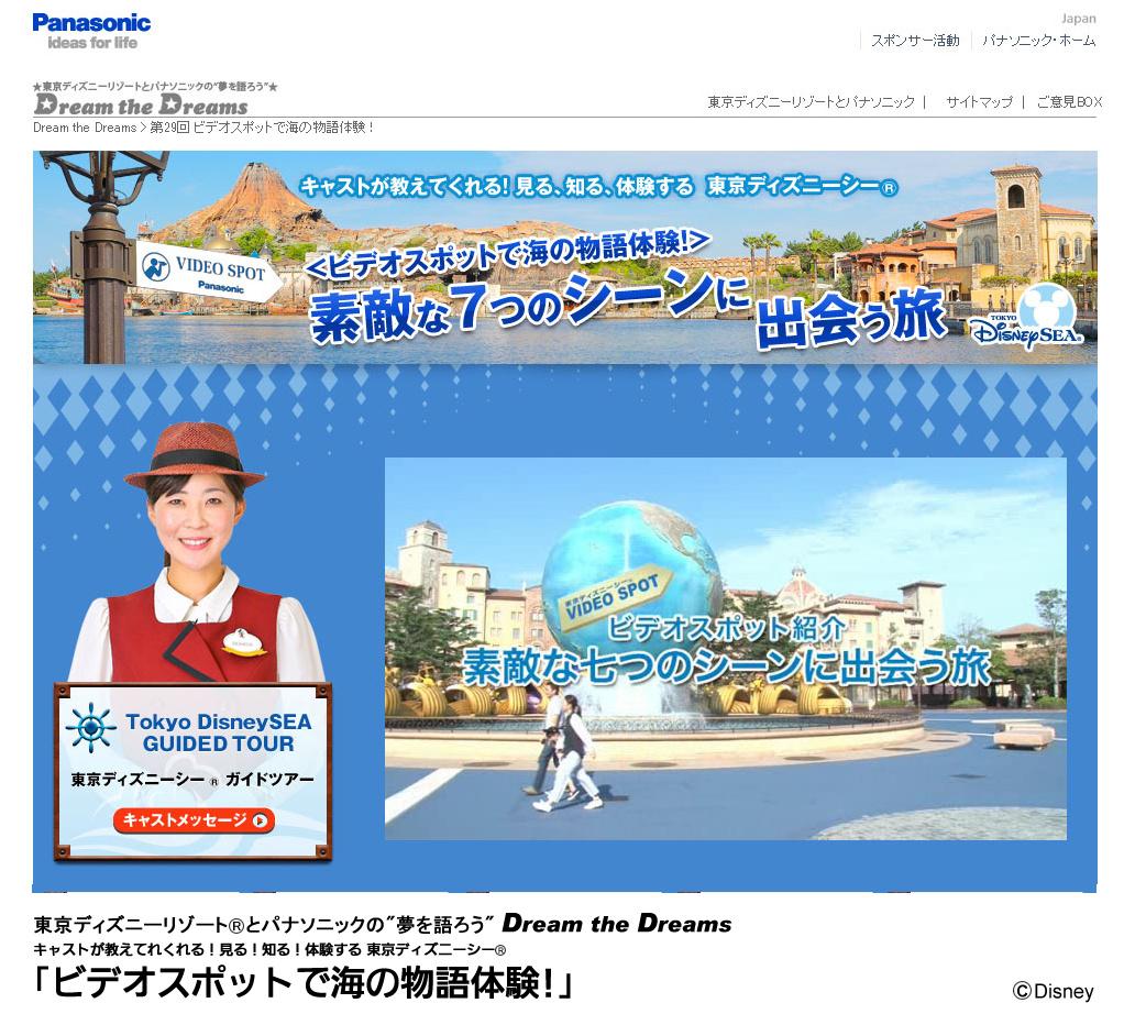 キャストが教えてくれる!東京ディズニーシー(R)「ビデオスポットで海の物語体験!」
