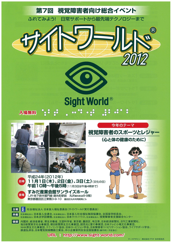 第7回視覚障害者向け総合イベント『サイトワールド2012』