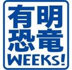 パナソニックセンター東京「有明恐竜WEEKS!~恐竜標本にグッと近づく4週間~」