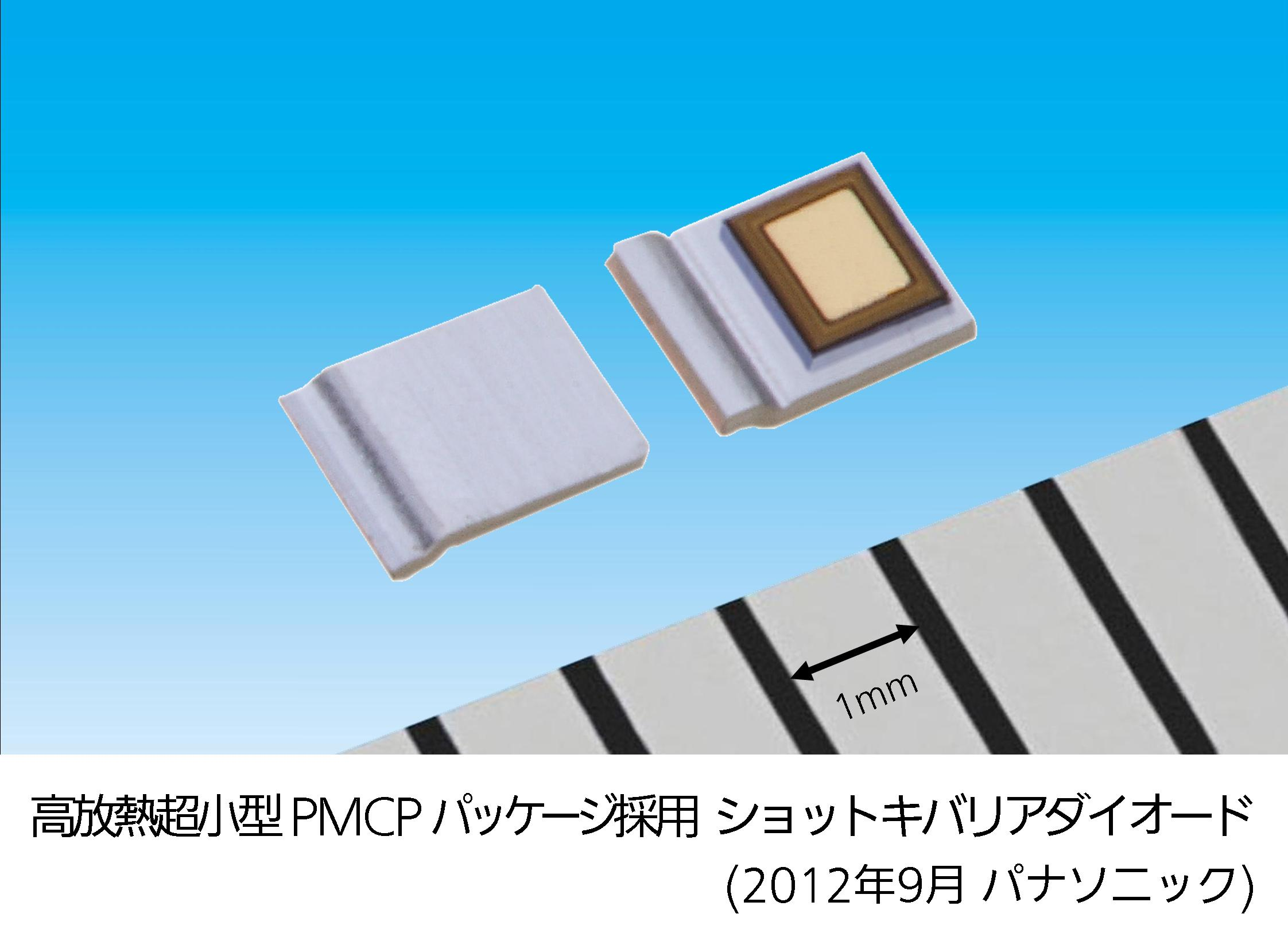 高放熱超小型PMCPパッケージ採用 ショットキバリアダイオード