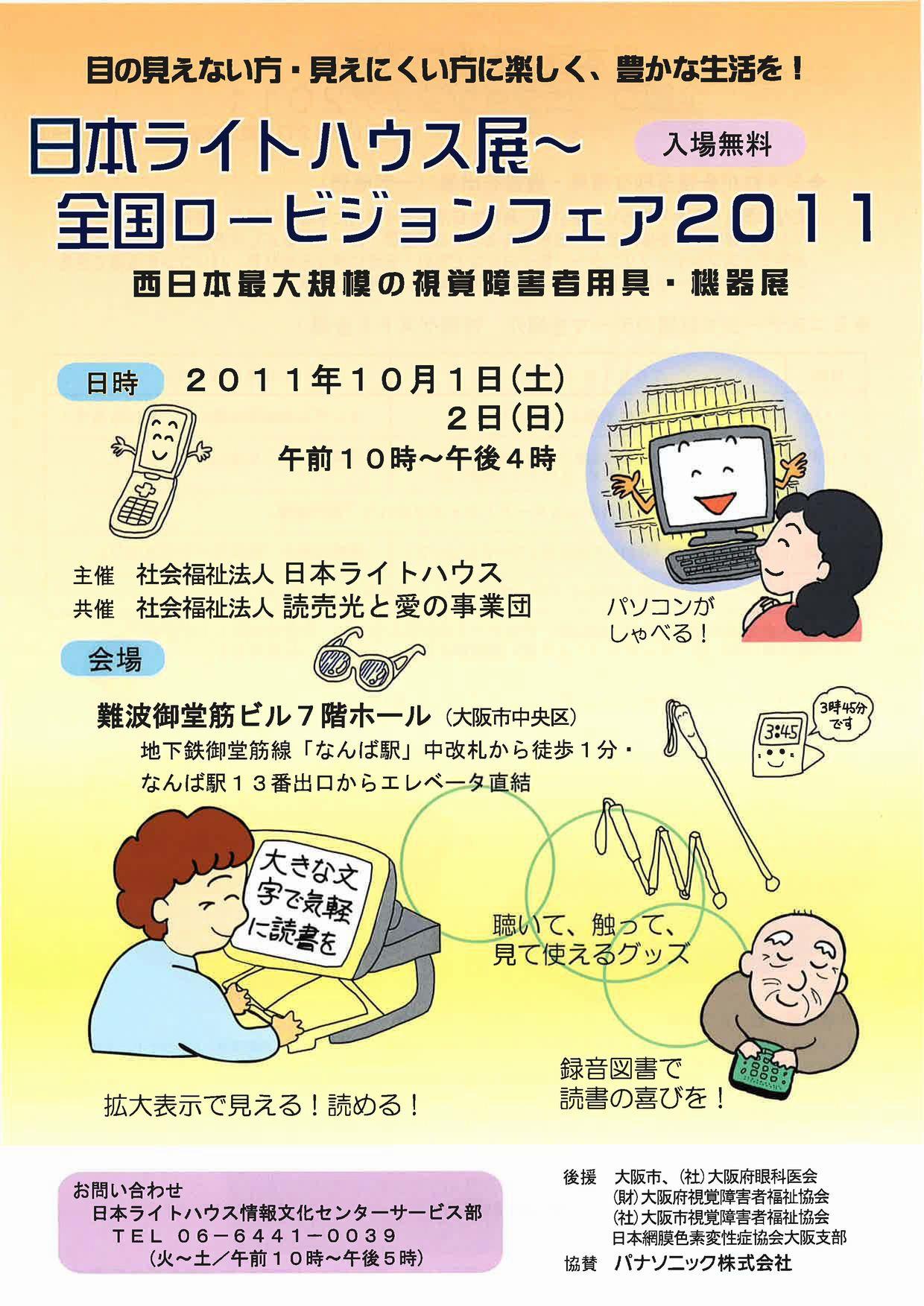 『日本ライトハウス展~全国ロービジョンフェア2011』