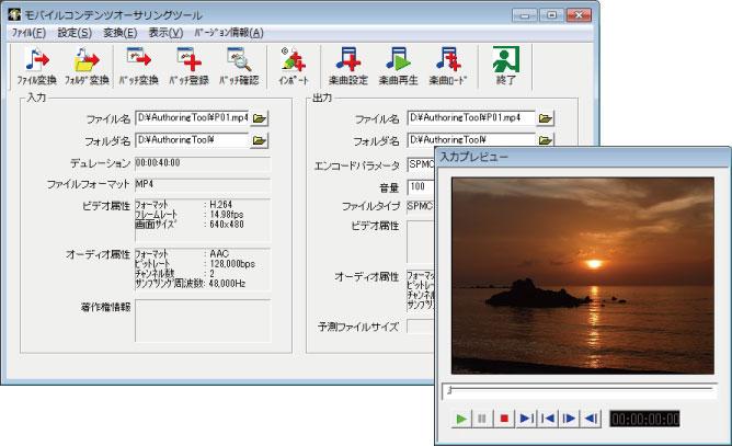 モバイルコンテンツオーサリングツール MediaArtist(R) 画面例1