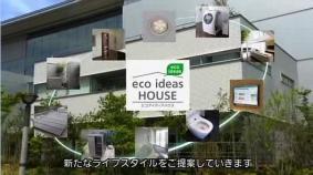 エコアイディアハウス