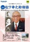 2010春休みキッズスクール 特別展示「パナソニックの創業者 松下幸之助物語」を開催!