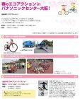 自転車でエコアクション