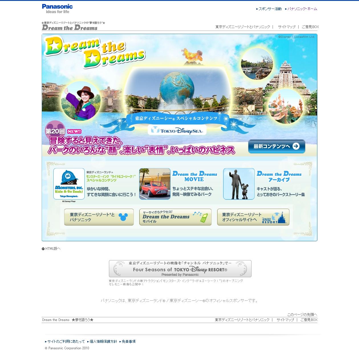 """東京ディズニーリゾート(R)とパナソニックの""""夢を語ろう"""" Dream the Dreams"""