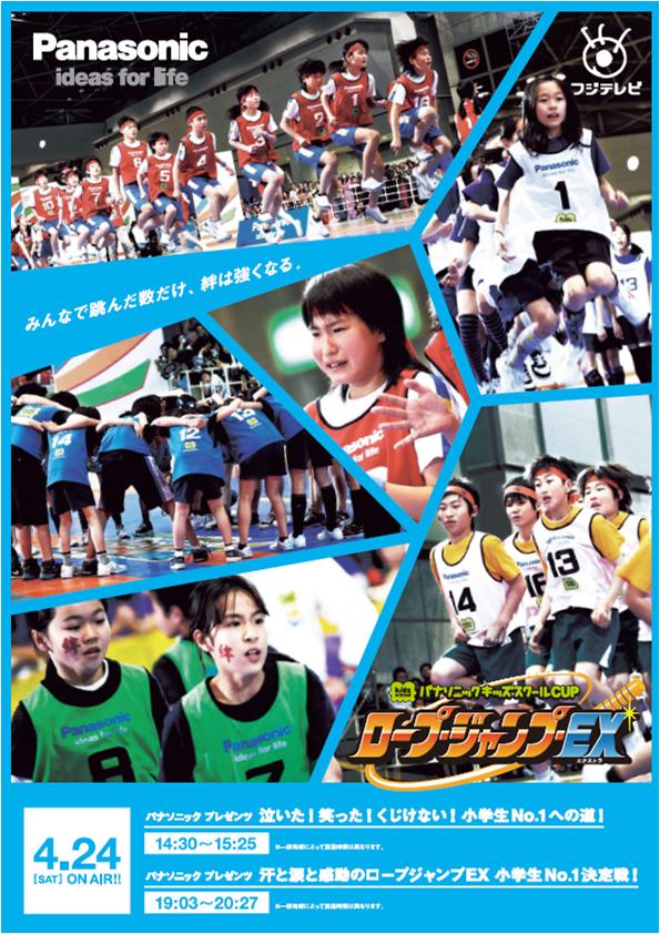 パナソニックプレゼンツ「汗と涙と感動のロープ・ジャンプ・EX 小学生№1決定戦!」