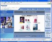 パナソニックモバイル2010年夏新製品体験会レポートや、水嶋さん出演TVCM映像