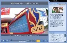 CHITEC 2010(第13回中国北京国際科技産業博覧会)パナソニックブースの動画レポート配信中!