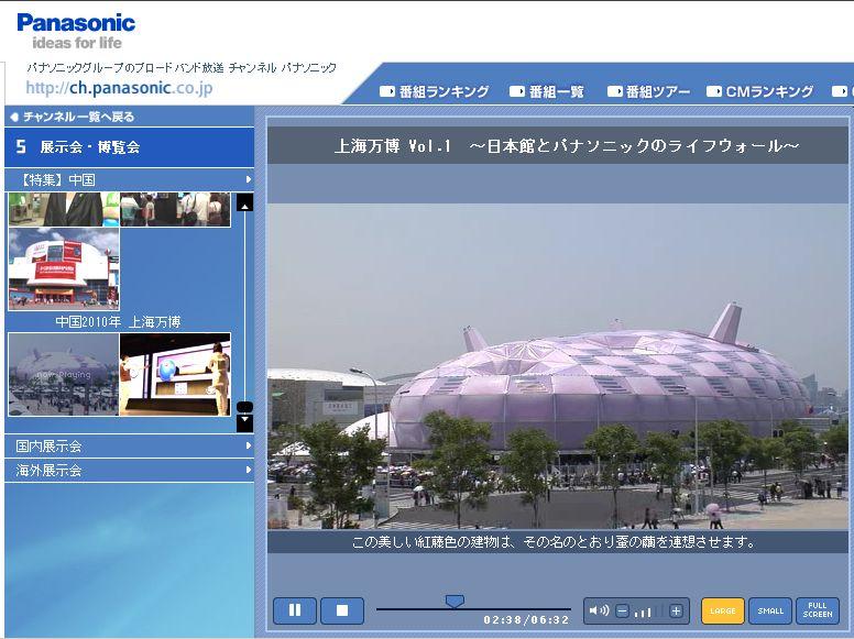上海万博動画レポート「日本館とパナソニックのライフウォール」
