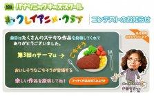 パナソニックキッズスクール「クレイアニメ・クラブ」第3回コンテスト