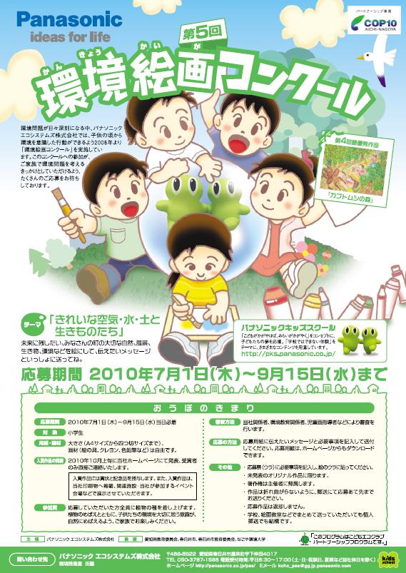 パナソニックキッズスクール「第5回環境絵画コンクール」作品募集中!